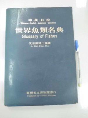 A3cd☆民國75年中.英.日.拉『世界魚類名典』沈世傑博士編著《臺灣省立博物館》