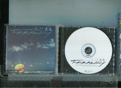 黃中原 CHINA HUANG (遙遠  FARAWAY)  COSOMO  CD 2000