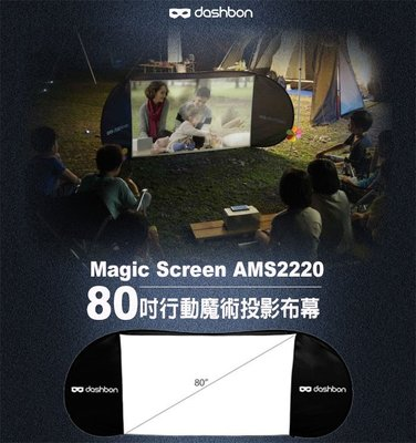 【Live168市集】Dashbon Flicks 80吋 MagicScreen行動魔術投影布幕 AMS2220