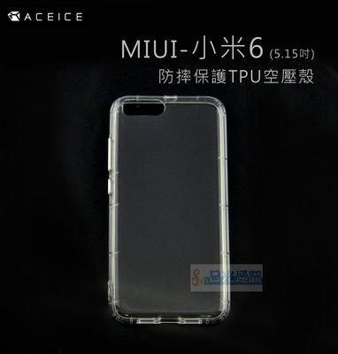 s日光通訊@ACEICE原廠 【新品】MIUI 小米6 5.15吋 防摔保護TPU空壓殼