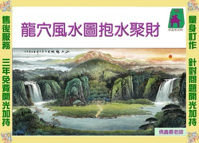 風水畫@金山大財局龍穴圖6聚財.旺宅招...