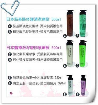 Amida 非用不可 胺基酸柔順王(320ml)一瓶 特價198元