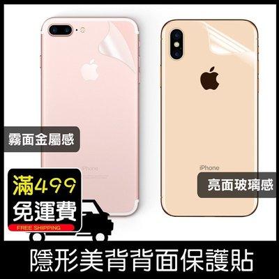 GS.Shop 完美服貼 iPhone 7/8 Plus 隱形背貼 背膜 不浮邊 機身保護貼 保護膜 霧面防指紋 全透明