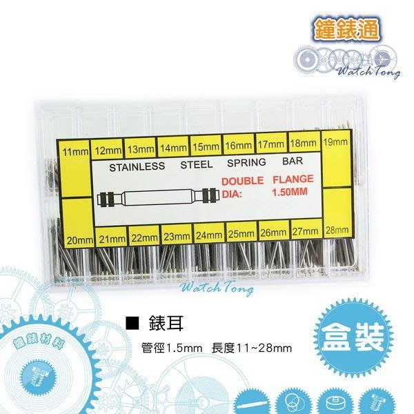 【鐘錶通】錶耳–中(管徑1.5mm)盒裝/長度11~28mm