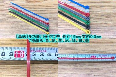 【晶站】束帶 長15cm 寬0.3cm(七種顏色:黃/黑/綠/灰/紅/白/藍 )