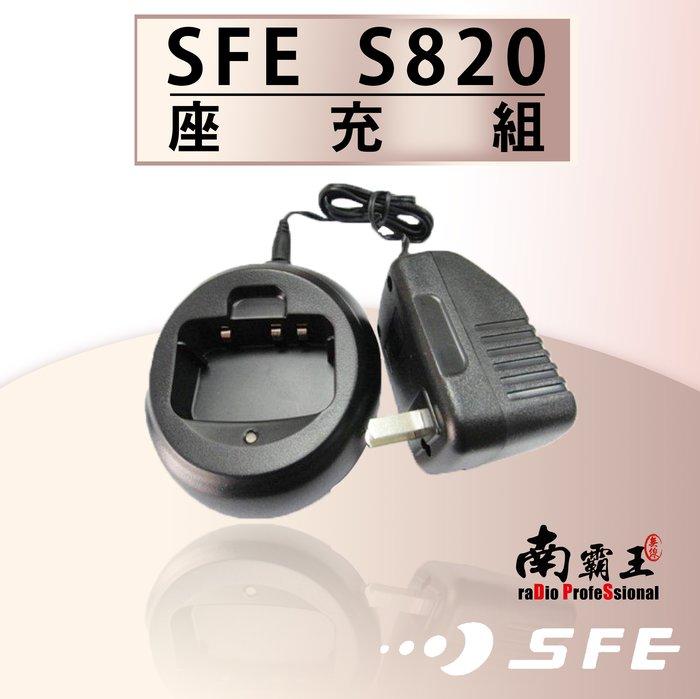 南霸王 SFE S820 S820K 原廠座充組 充電器 充電座