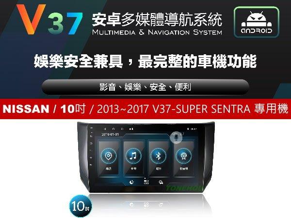 通豪汽車音響 JHY V37系列 NISSAN / 10吋 / 2013~2017 SUPER SENTRA 專用安卓機