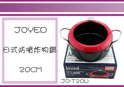 (即急集)滿999免運費不含偏遠 Joyed JO-T20W 日式防噴炸物鍋 調理鍋