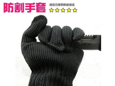 《信捷》【L93】加強加厚型正品鋼絲尼 美軍5級防割手套/防割鋼絲手套/防割耐磨手套 防身用品 生存遊戲 露營