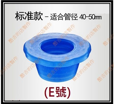 E號  ~硅膠 密封圈~ 排水管 防蟲 防臭 防漏 地漏 廁所 浴室 廚房 水管 水槽 臉盆 排水 衛生間 洗衣機