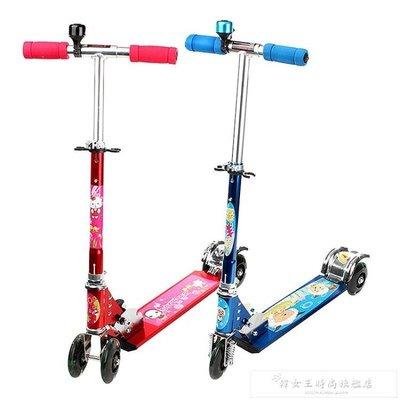 全店折扣活動 加寬兒童滑板車2-4-5歲寶寶滑滑車三輪閃光小孩四輪折疊踏板車