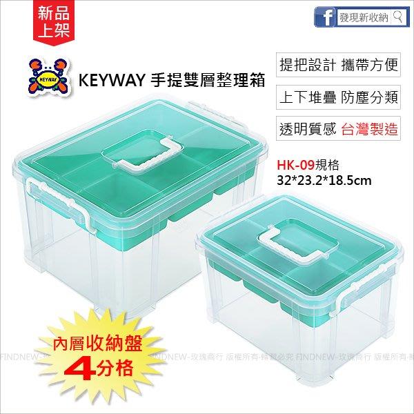 滿4個↗免運費『發現新收納箱:9L手提式雙層整理箱,聯府HK09』透明一目了然,掀蓋收納盒,隔盤分類盒,攜帶方便/工具箱