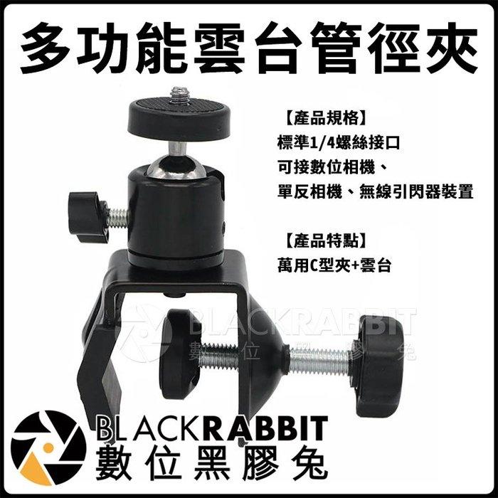 數位黑膠兔【 244 多功能雲台管徑夾 】 相機 雲台 c型夾 1/4 外接配件 無線引閃