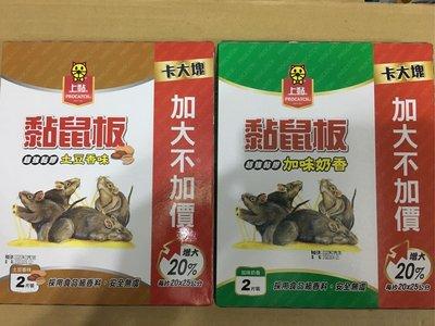 (順a雜貨店) 上黏黏鼠板(2入)/土豆/肉味 特價