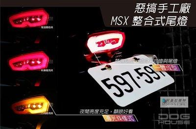 惡搞手工廠 HONDA MSX 125 一體式尾燈組 LED 整合式尾燈 方向燈 擋車尾燈 尾燈組