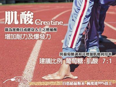 """優海鷗 Creatine 高純度 """"肌酸*(1KG)"""" 運動人員 健美人士 必備 可搭 乳清蛋白 BCAA 離胺酸 肉鹼"""