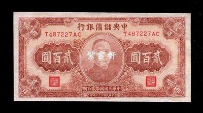 『紫雲軒』(各國紙幣)中央儲備銀行 民國33年200元 9品 Scg0572