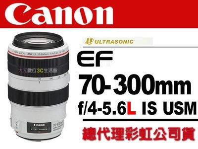 *大元˙高雄*【現金優惠】CANON EF 70-300mm F4-5.6 L IS USM公司貨