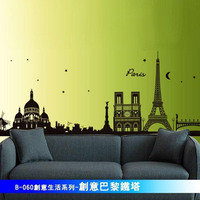 B-060創意生活系列-創意巴黎鐵塔 大尺寸壁貼 / 牆貼,不傷牆面可重覆撕貼!特價89元~