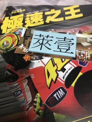 萊壹@54107 DVD【極速之王】全賣場台灣地區正版片