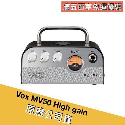絕地音樂樂器中心 免運 Vox MV50 High gain 50瓦迷你真空管音箱頭