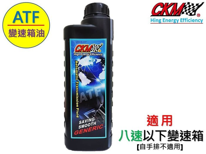 【CKM油品】超越 原廠 正廠 規範 自動變速箱油 ATF油 波箱油 雙離合器 無段變速 CVT WS ZF AISIN