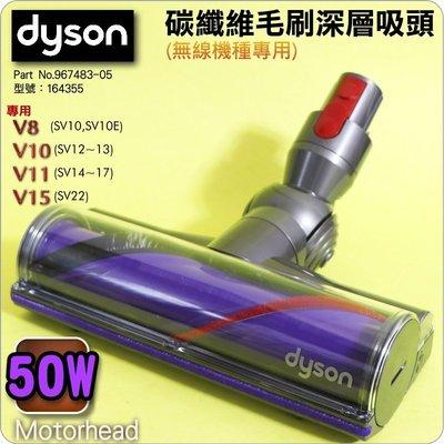 #鈺珩#Dyson原廠【50W】吸地毯吸頭SV10E碳纖維毛刷深層吸頭電動吸頭V8 V10 SV15 V15 SV22 新北市