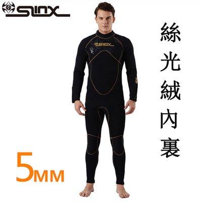 【購物百分百】5mm連體加厚 SLINX賽雷克斯 絨面內裏保暖潛水服 水母衣 潛水衣 濕衣防寒 浮潛衣 耐磨 賽1106