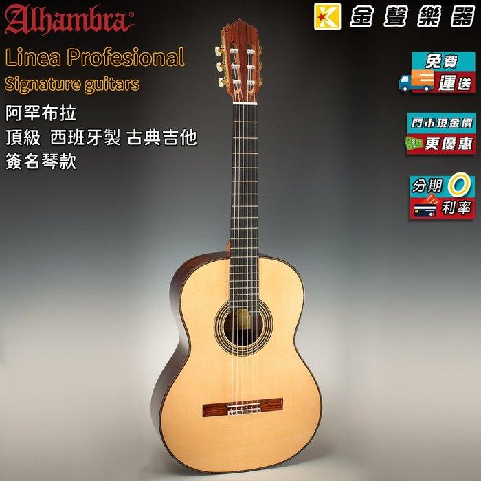 【金聲樂器】Alhambra Linea Profesional 簽名琴款 西班牙製 古典吉他 阿罕布拉 附硬盒