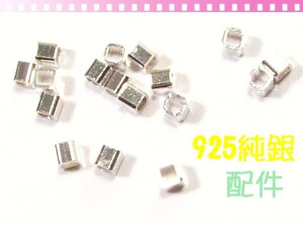 【EW】925純銀DIY材料配件/素面亮面方型銀管2.5mm~適合手作蠶絲蠟線(非316白鋼or合金)