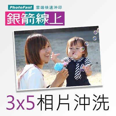 銀箭線上沖印 3x5相片 一張3.5元/線上洗照片/沖印/沖洗/大頭照/證件照