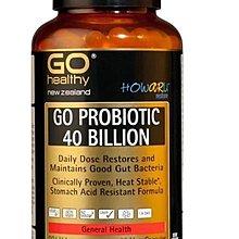 紐西蘭 GO Healthy 杜邦專利益生菌 90顆 400億含量 正品直航 高之源HOWARU 腸胃