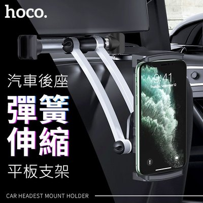 【缺貨】hoco浩酷 CA62 汽車後座椅背 鋁合金平版支架 J05-032【禾笙科技】