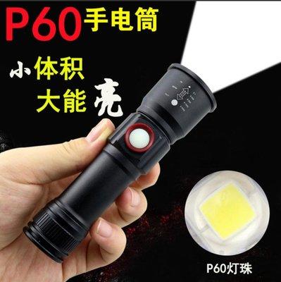 最新加強版 P60 LED強光手電筒可伸縮變焦 爆亮款