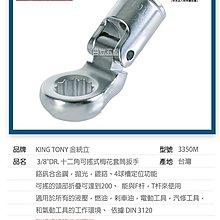"EJ工具《附發票》3350M 台灣製 KING TONY 3/10""DR. 十二角可搖式梅花套筒扳手 19mm"