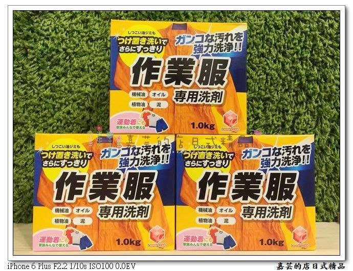 嘉芸的店*洗淨力超強*日本原裝進口 第一石鹼 作業服專用洗衣粉 1KG 不傷衣料 日本製 夏天專用 除汗臭 抗菌