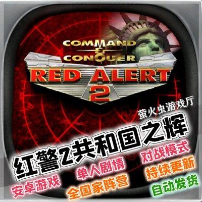 紅警2共和國之輝 手機移植版 紅色警戒2 安卓模擬器手游 單機游戲