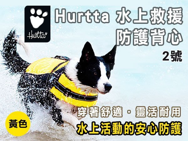 SNOW的家【訂購】Hurtta 水上救援防護背心 2號-黃色 迷你、小型、中小型犬用 (82050288