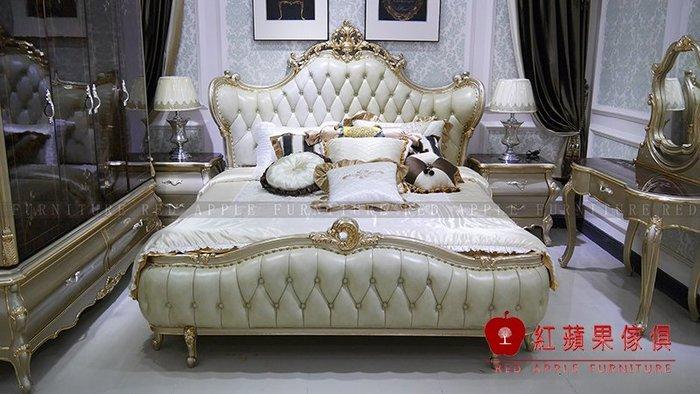 [紅蘋果傢俱] MDS-66 新古典 歐式 美式奢華系列 雙人床 床組 床架 數千坪展示
