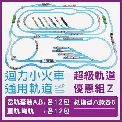 【專業模型】CW.railw迴力小車通用軌道-系列軌道 Z 組 (岔軌套裝A+岔軌套裝B+直軌套裝+彎軌套裝-各12包