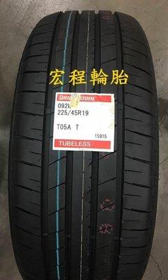 【宏程輪胎】T005 225/45-19 92W 普利司通 T005A