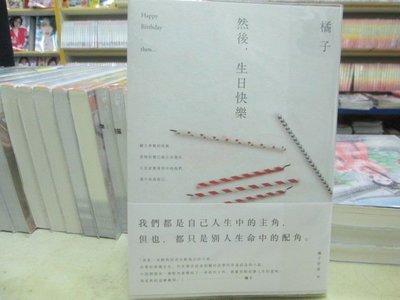 【博愛二手書】文叢 然後,生日快樂 作者: 橘子    定價260元,售價182元
