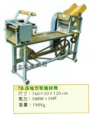 全新 落地型製麵條機