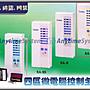 安力泰系統~ SA- S1微電腦控制 四區防盜主機 ...