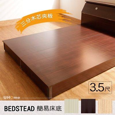 床底【UHO】DA - 3.5尺單人簡易床底 (三分木芯夾板) *運費另計