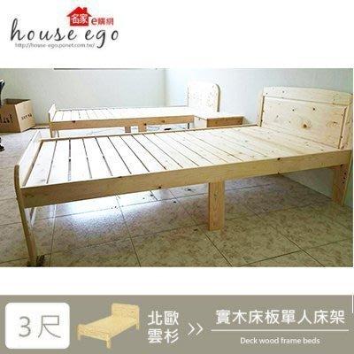 升級版 單人床架 北歐雲杉 3尺 另有3.5尺 松木實木床 【名家e購網】