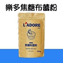 樂多 荷蘭製 焦糖布蕾粉 烤布蕾 布丁 粉 500g *水蘋果* U-025
