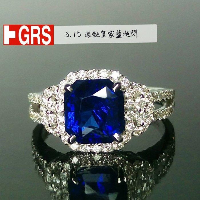 已售昌哥面交付現皇家藍藍寶石3.15克拉 頂級濃郁VIVID皇家藍 火光超閃耀 18K金真鑽戒 濃郁透美 送GRS證書