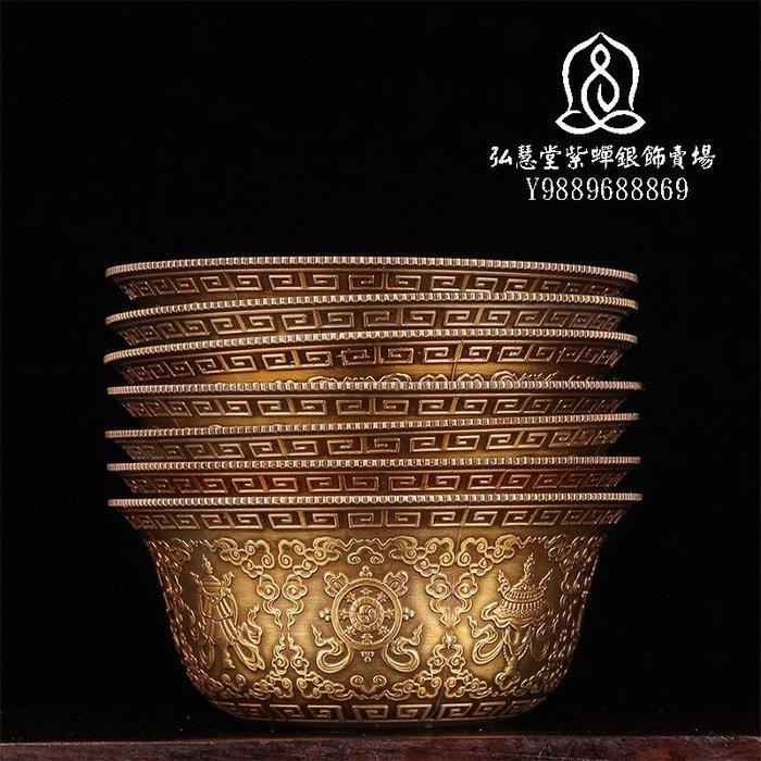 【弘慧堂】佛教用品精美至極雕花純銅古色 八吉祥供水碗 聖水杯佛具