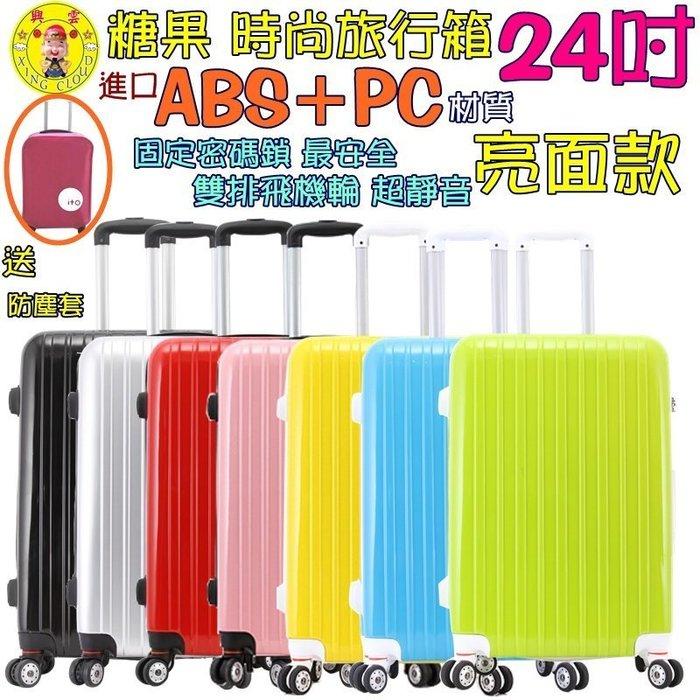 52002-----興雲網購【糖果系列24吋鏡面旅行箱】行李箱包包登機箱ABS+飛機輪*贈防塵套 20~29吋拉
